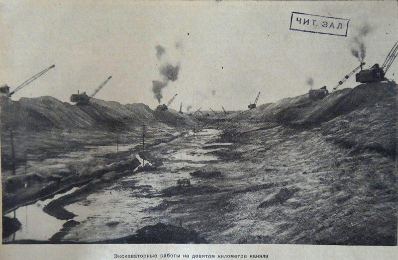 Земляные работы, канал Москва-Волга