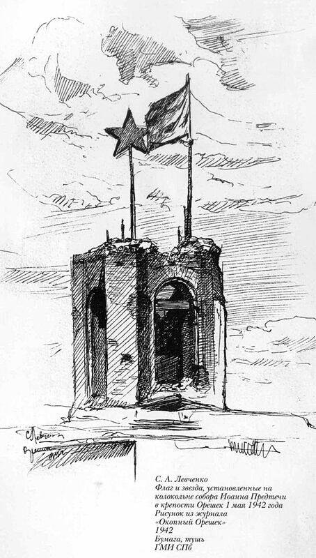 Флаг и звезда, установленные на колокольне Иоанновского собора