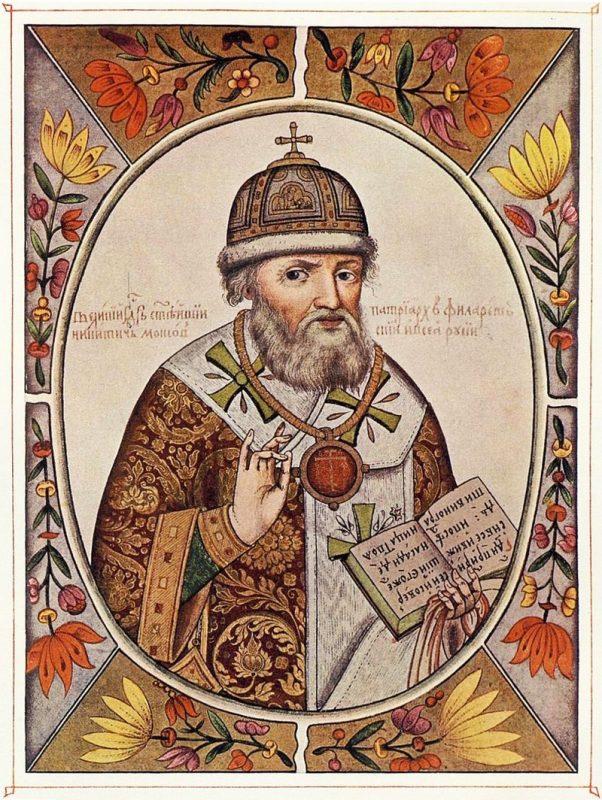 Патриарх Филарет. Портрет из царского титулярника