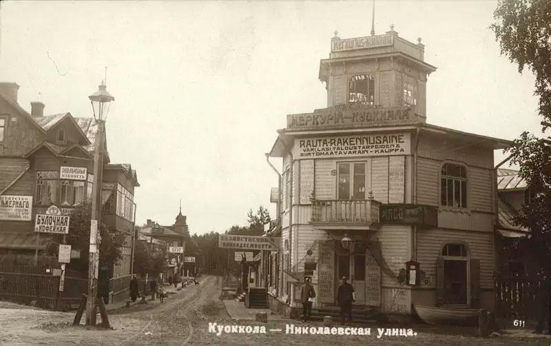 Куоккала. Николаевская улица у Станционной площади