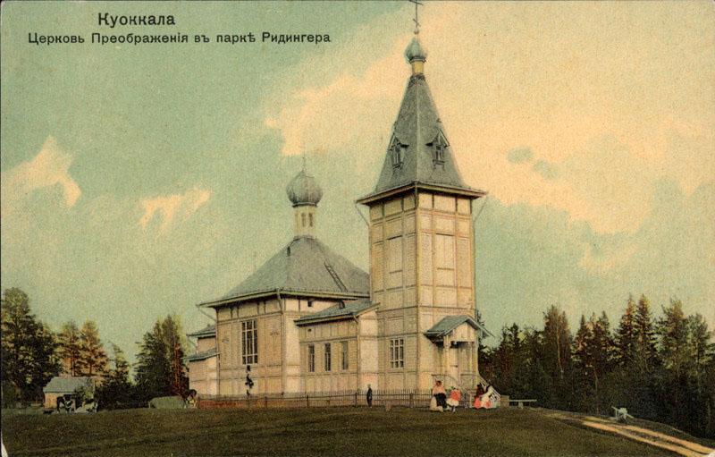 Православная церковь Преображения в парке Ридингер, Куоккала