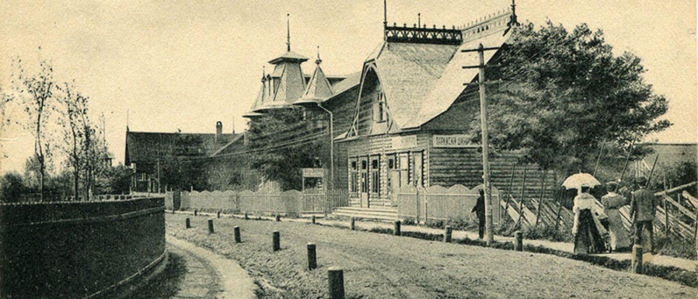 Куоккала (ныне Репино) начала XX века на старых фотографиях и в воспоминаниях Д.С.Лихачева