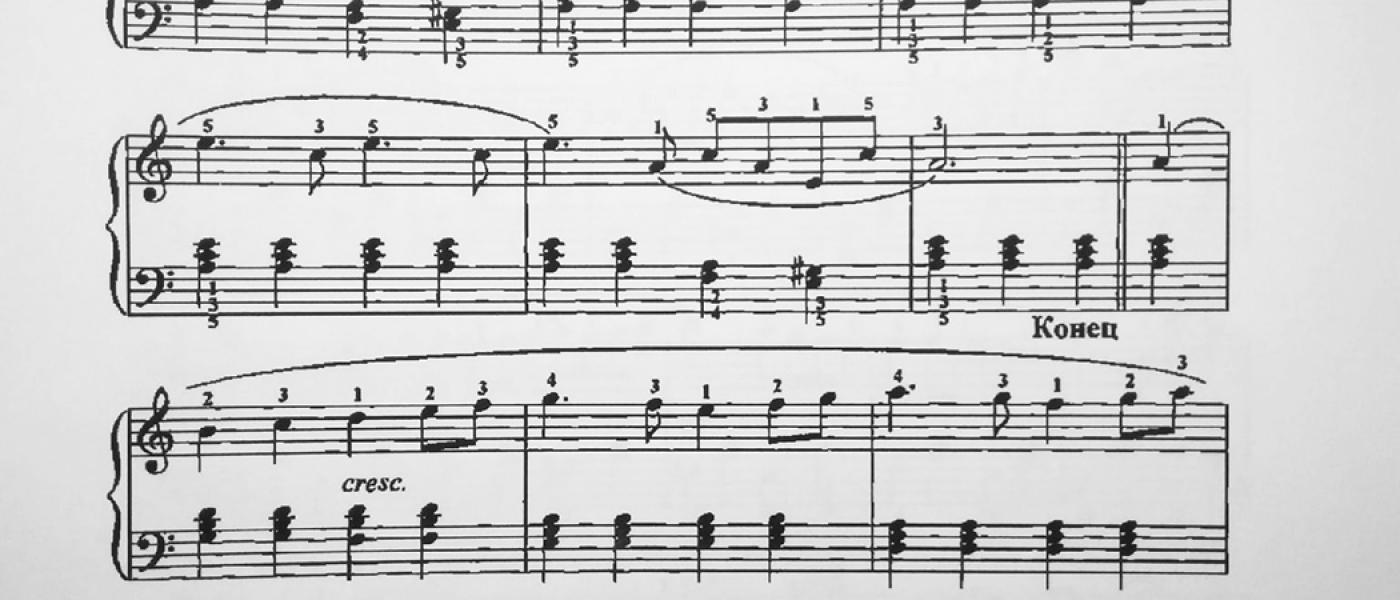 «Лебединое озеро» из нотной тетради