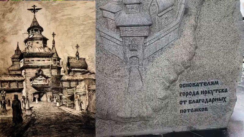 Иркутский острог и памятный камень основателям города, Иркутск