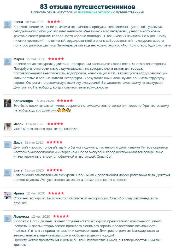 """Отзывы об онлайн экскурсии """"Обратная сторона Петербурга"""""""