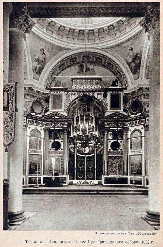 Внутреннее убранство Спасо-Преображенского собора в Торжке