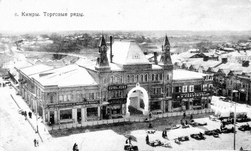 Новый Гостиный двор и Торговые ряды на Соборной площади в Кимрах