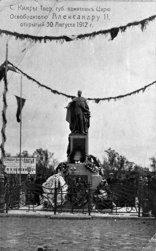 Памятник Царю Освободителю Александру II, 1912 год