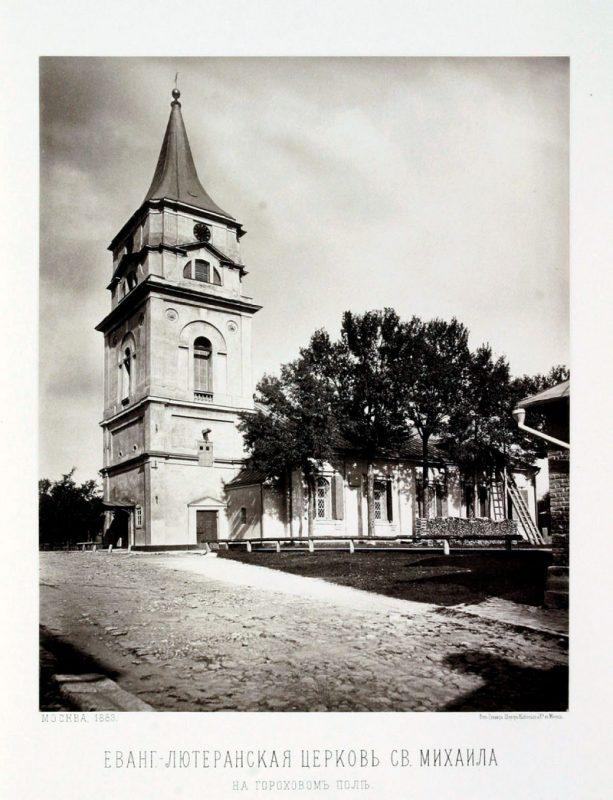 Лютеранская церковь Святого Михаила, фототипия 1883 года