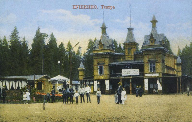 Летний театр города Пушкино