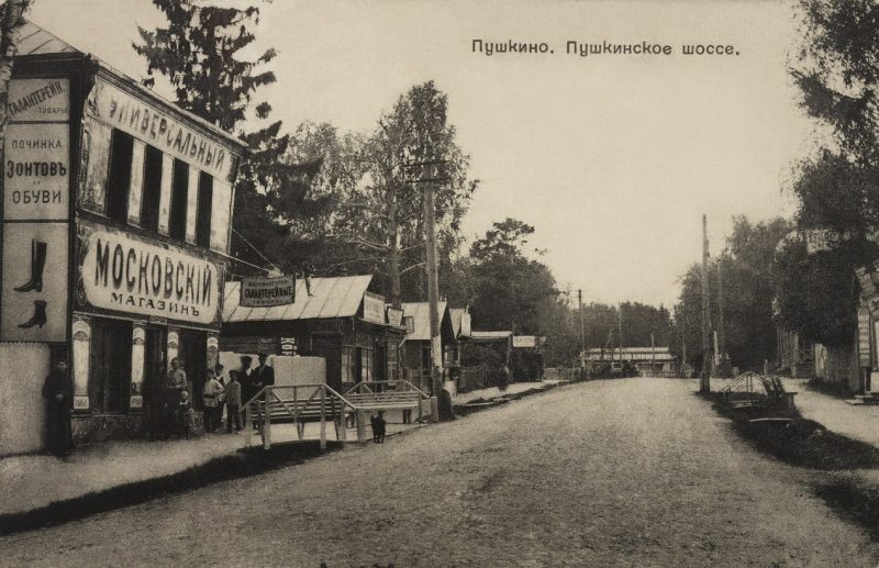 Пушкинское шоссе и магазин №6