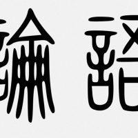 Учим китайский язык, читая «Лунь-юй»