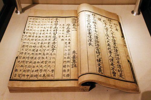 """""""Лунь юй"""", издание эпохи Мин (1368-1644). Национальный музей Китая, Пекин"""