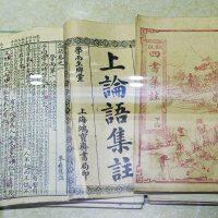 Онлайн-курс «Конфуций — Учитель Китая. Читаем и переводим 'Лунь-юй'»