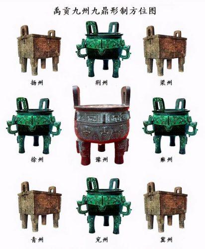Девять сосудов-дин и девять областей Китая