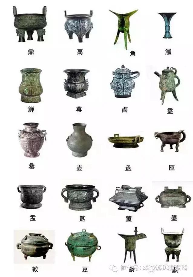 Бронзовая ритуальная посуда
