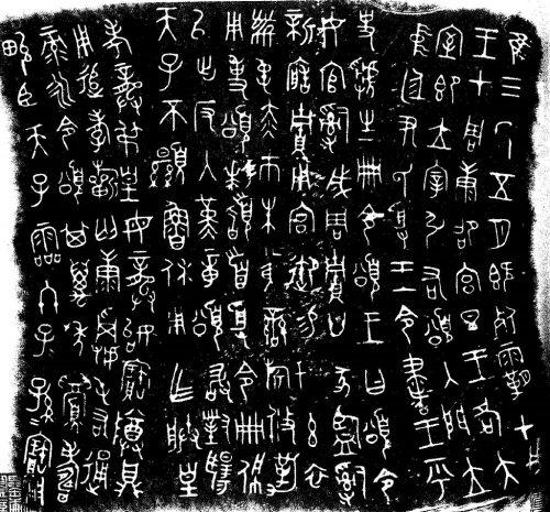 Копия одной из надписей на сосуде-дин. Около 800 г. до н.э.