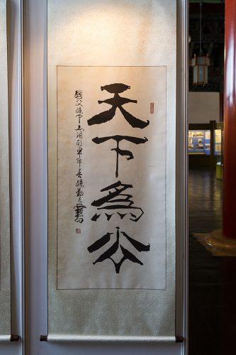 Каллиграфия в музее Сунь Ятсена в парке Чжуншаньюань в Пекине
