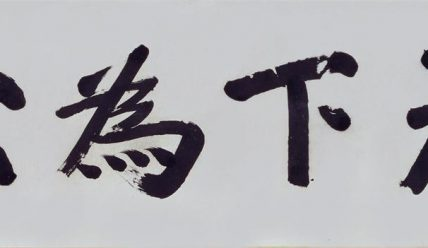 Знаменитая каллиграфия Сунь Ятсена «Поднебесная принадлежит всем»