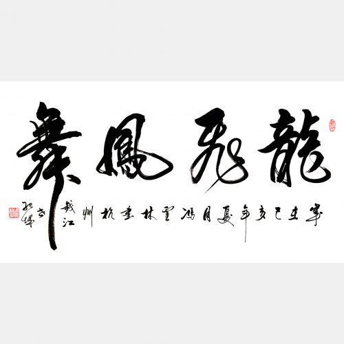 Каллиграфия почерком 行书 синшу и 行草 синцао с надписью 龙飞凤舞