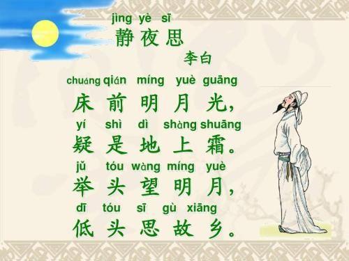 """Стихи """"Думы тихой ночью"""" знаменитого китайского поэта эпохи Тан Ли Бо"""