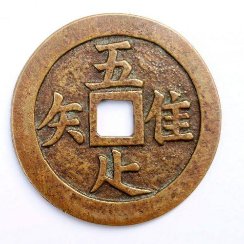 Надпись 唯吾知足 на китайской монете