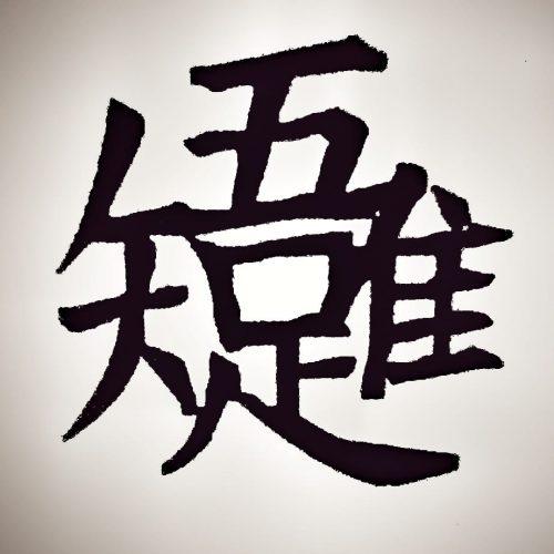 Каллиграфическая надпись