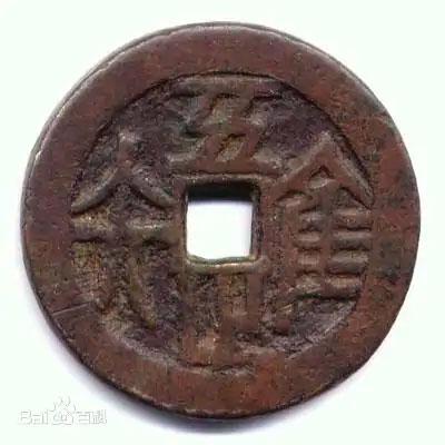 Надпись 唯吾知足 на старинной китайской монете