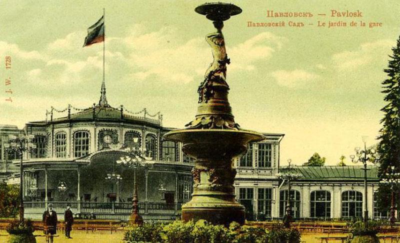 Павловский музыкальный вокзал, Павловск