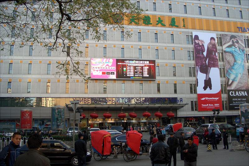 Магазин Танья, улица Ябаолу, Пекин