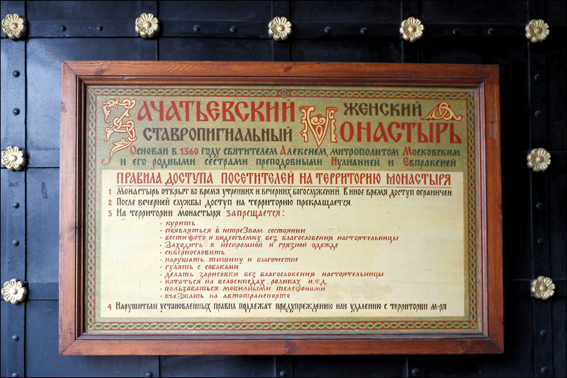 Правила доступа посетителей на территорию Зачатьевского монастыря