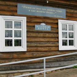 Музейная почта в Бугрово, Пушкинские горы