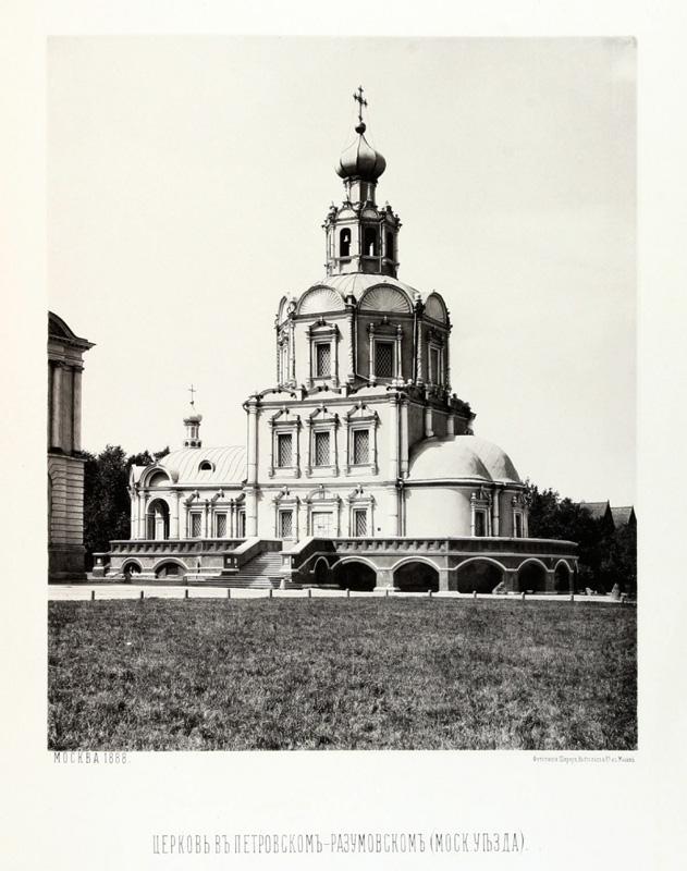 Церковь Петра и Павла в Петровско-Разумовском