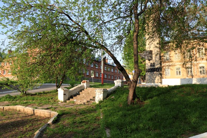 Памятник М.И.Лакину
