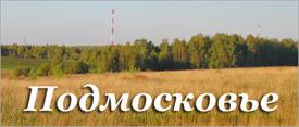 Блог Podmoskovje.com