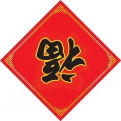 fu_dao_le