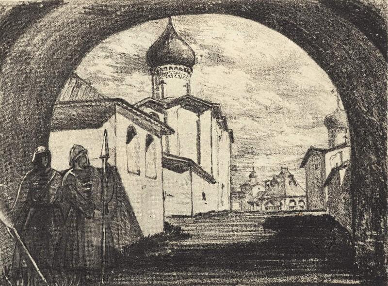 Власьевские ворота