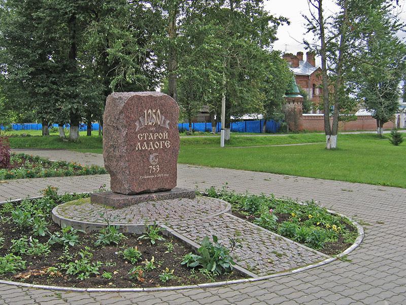 Стела в память 1250-летия Старой Ладоги