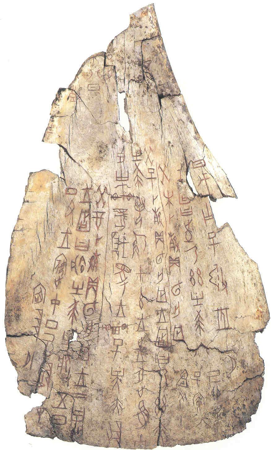 Гадательная надпись, китайские иероглифы