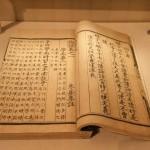 Вэнь – узор, письменность, культура