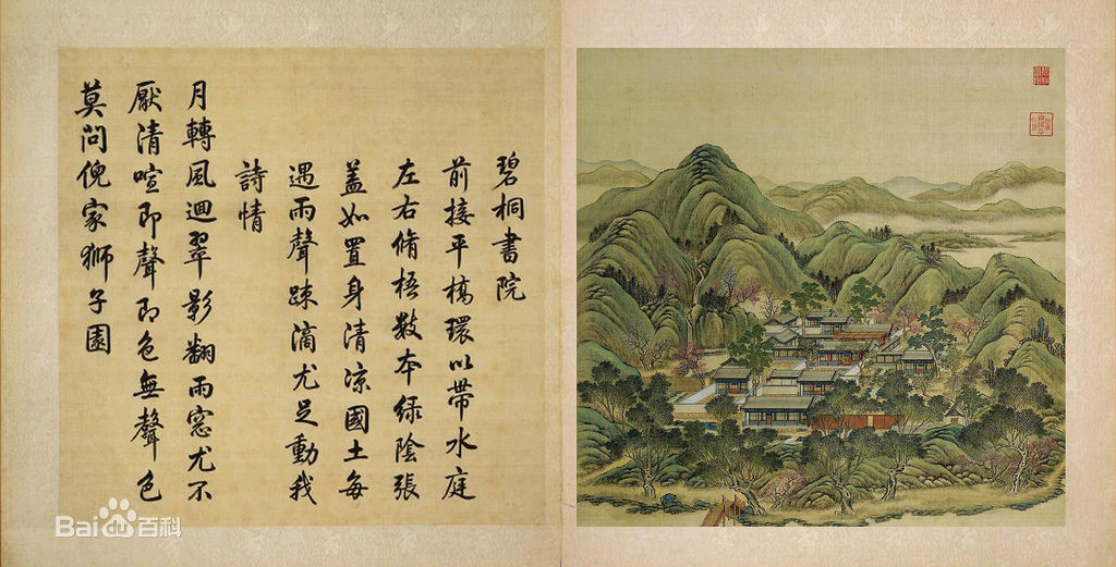 Сорок видов парка Юаньминъюань