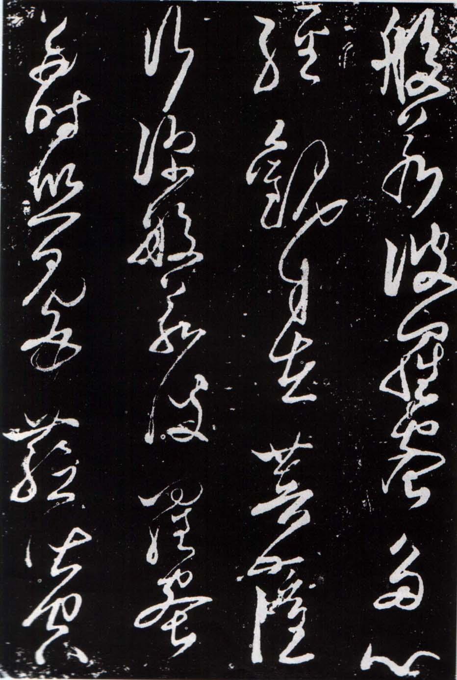 """Образец письма """"цао шу"""", китайские иероглифы"""