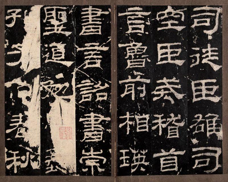 """Образец письма """"ли шу"""", китайские иероглифы"""