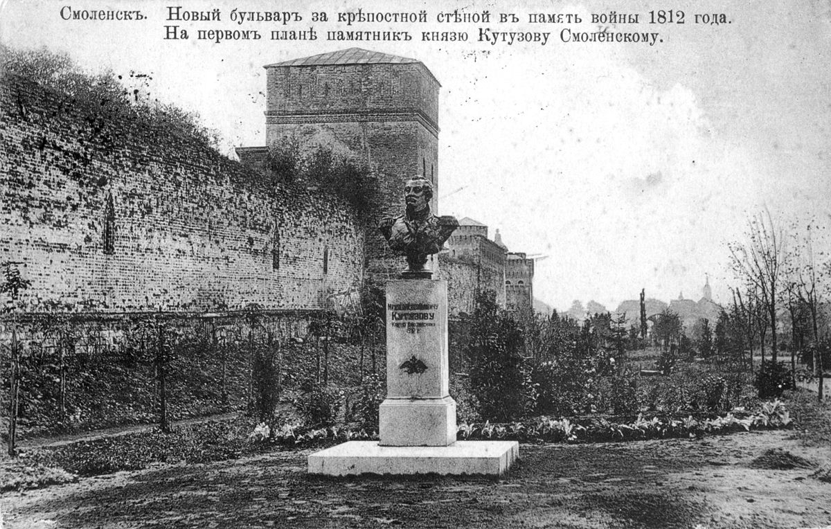 Бюст Кутузова, Сквер памяти героев, Смоленск
