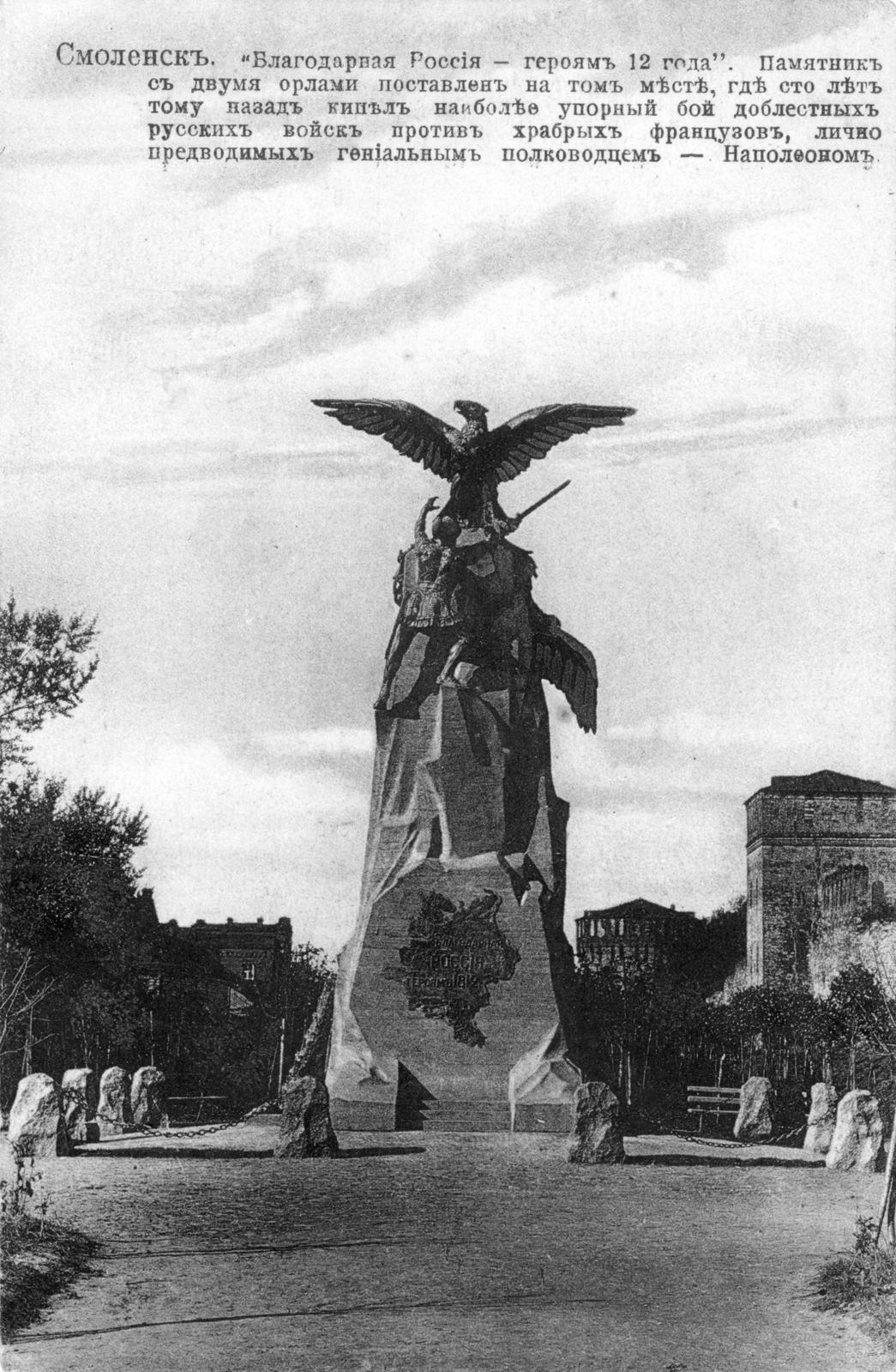 Смоленск, Благодарная Россия - героям 1812 года