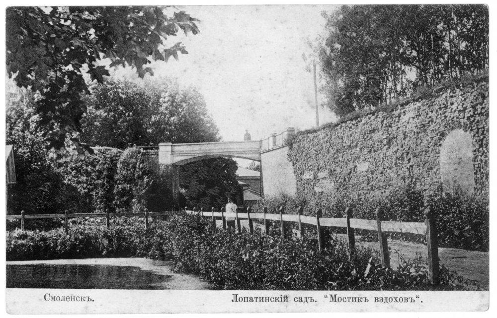 Мостик вздохов, Лопатинский сад, Смоленск
