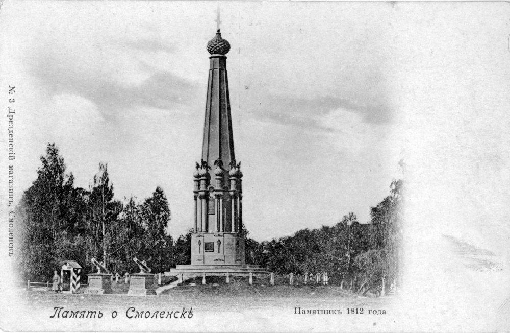 Памятник защитникам Смоленска 4-5 августа 1812 года