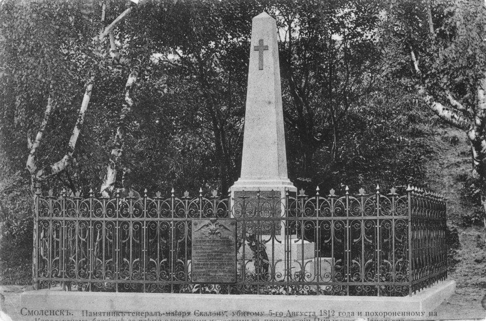 Памятник на могиле генерала А.А.Скалона, Лопатинский сад, Смоленск