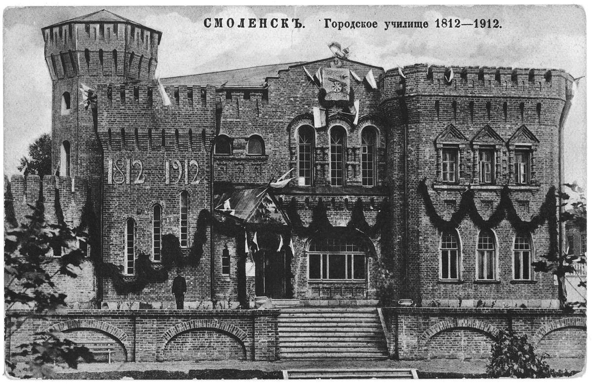 Смоленское городское училище