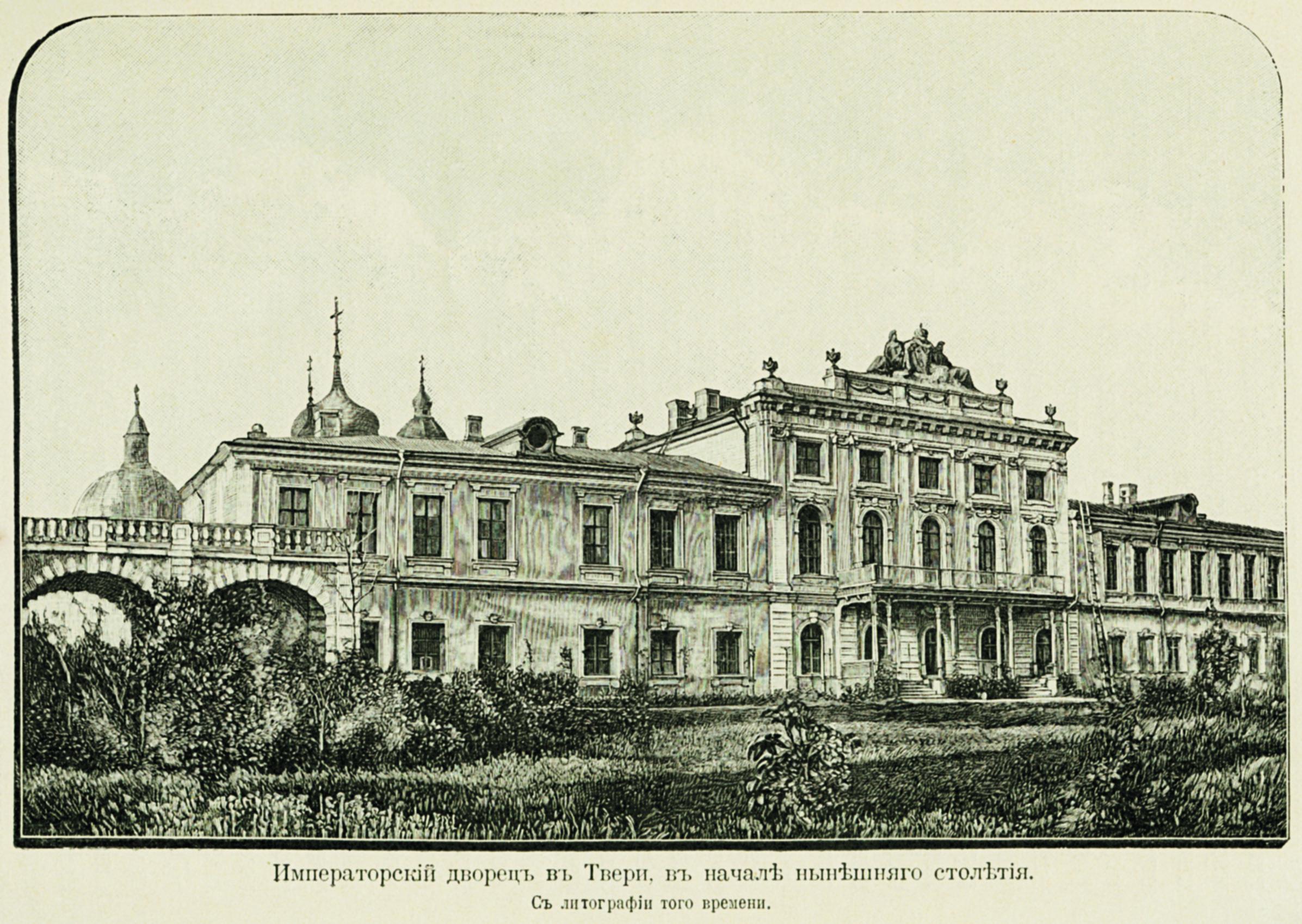 Императорский Путевой дворец в Твери